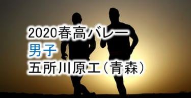 【2020 春高バレー】男子 五所川原工(青森)チームメンバー紹介!