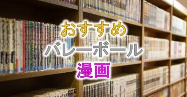 おすすめバレーボール漫画6選!現役バレーボーラーが厳選!