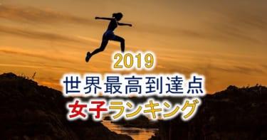 【2019年版】世界一は誰だ!女子バレー最高到達点 世界ランキング  ベスト10