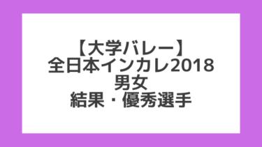 【大学バレー】2018全日本インカレ 男女 試合結果、優秀選手