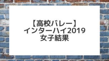 【バレーボール】2019インターハイ女子 組み合わせと結果一覧
