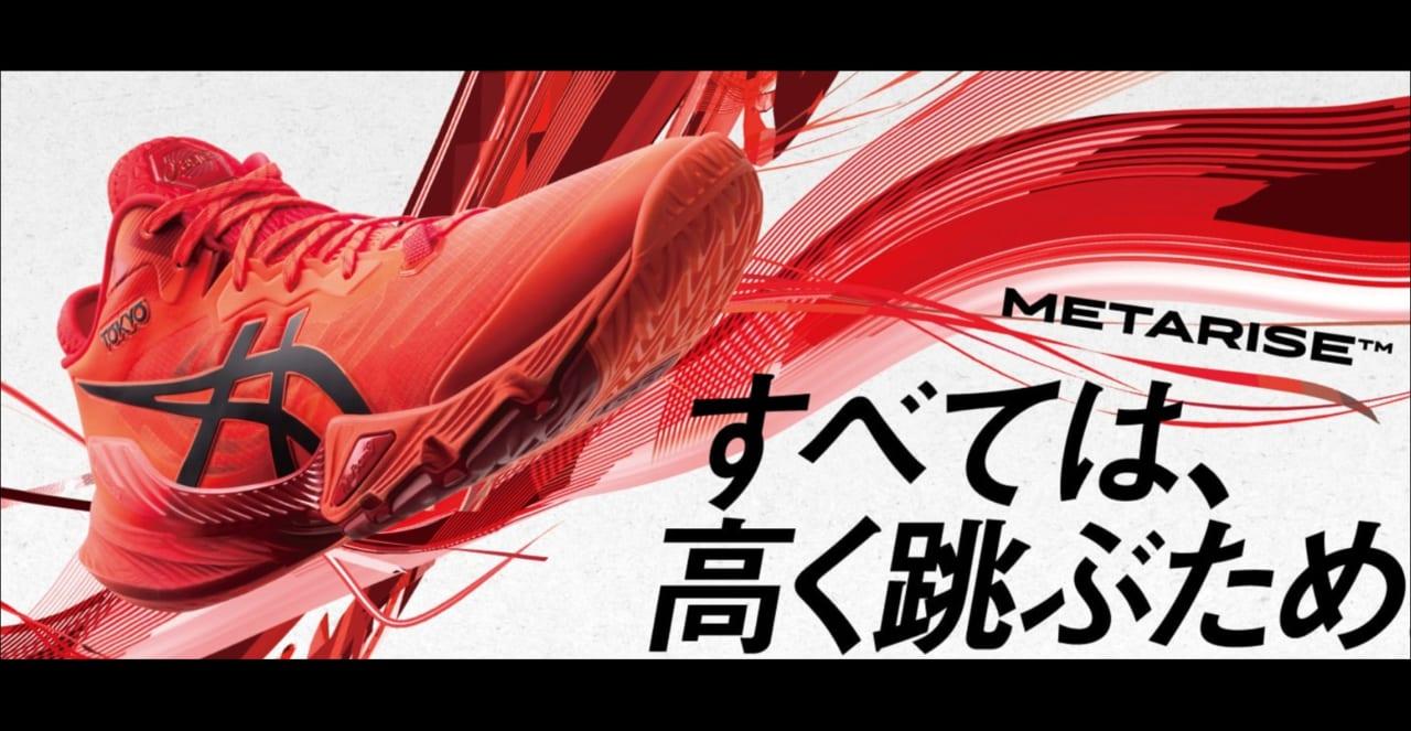 asics先端技術を集結!新バレーボールシューズ「METARISE」の特徴まとめ!2020.6.26発売
