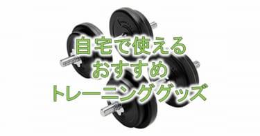 バレーボール 自宅で使える おすすめ筋トレ器具、グッズ10選!目的別に厳選!