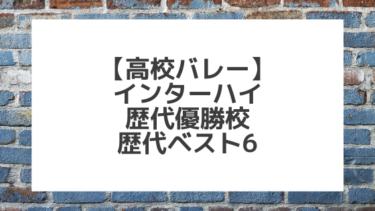【インターハイ】バレーボール歴代優勝校とベスト6まとめ!高校総体!