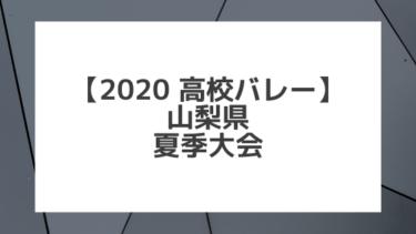 【2020高校バレー】山梨|夏季大会 組み合わせと結果
