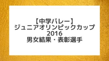 【中学バレー】2016 第30回ジュニアオリンピックカップ(JOC)結果と優秀選手