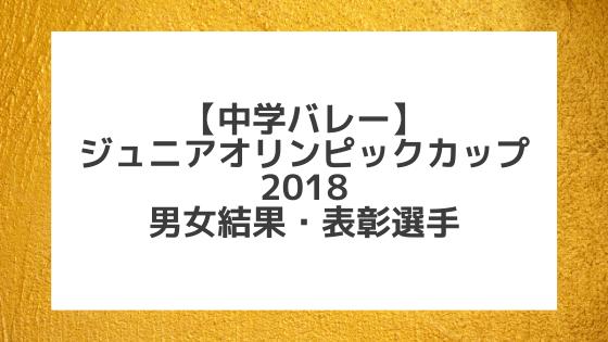 【中学バレー】2018 第32回ジュニアオリンピックカップ(JOC)結果と優秀選手
