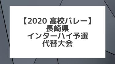 【2020年 高校バレー】長崎|県高校総体 代替大会組み合わせと結果