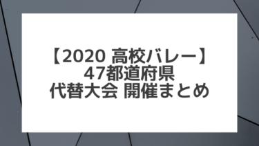 【夏の高校バレー】47都道府県 代替大会等 開催日程・結果まとめ