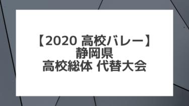 【2020年 高校バレー】静岡|県高校総体代替大会 組合せ、結果、要項