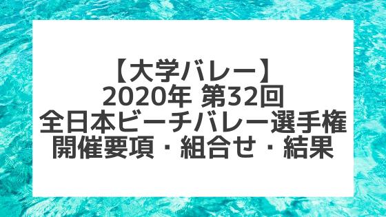 【大学バレー】第32回全日本ビーチバレー大学選手権 開催要項、組合せ、結果|2020