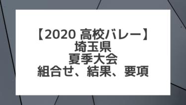 【2020年 高校バレー】埼玉|夏季大会 組合せ、結果、要項|県高校総体代替大会
