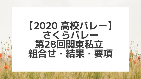 【さくらバレー】関東2020|第28回関東私立高校バレー選手権、組合せ、結果、要項