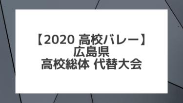 【2020年 高校バレー】広島|県高校総体 代替大会組み合わせと結果