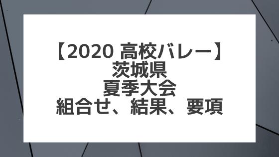 【2020年 高校バレー】茨城|夏季大会組み合わせと結果