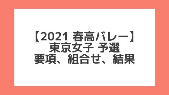 東京予選女子 2021春高バレー 全日本高校選手権大会 結果、組合せ、大会要項
