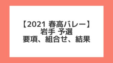 岩手予選|2021春高バレー 全日本高校選手権大会 結果、組合せ、大会要項