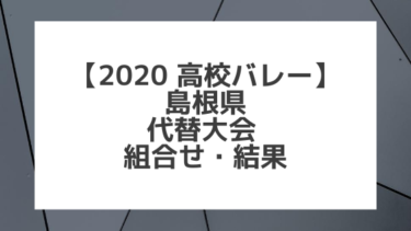 【2020年 高校バレー】島根|県高校総体代替大会 組合せ、結果、要項