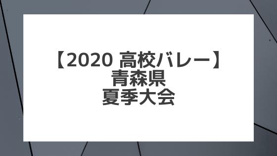 【2020年 高校バレー】青森|夏季大会組み合わせと結果