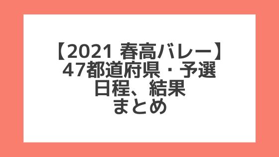 【2021春高バレー】47都道府県予選 日程・結果まとめ|全日本高校選手権