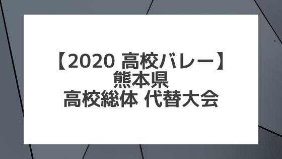 【2020年 高校バレー】熊本|県高校総体代替大会 組合せ、結果、要項