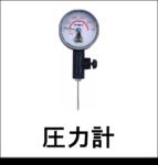 バレーボール_圧力計を探す