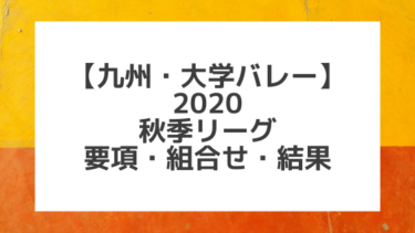 【九州大学バレー】2020秋季リーグ男女1部|組合せ、結果、要項