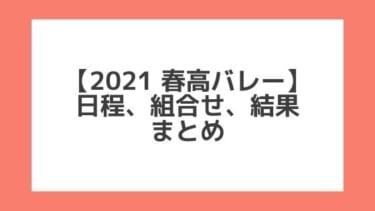 【2021春高バレー】第73回全日本高校選手権|日程・組合せ・結果まとめ