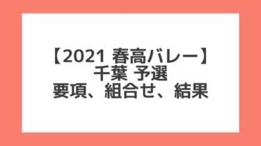 千葉 2021春高予選|第73回全日本バレー高校選手権 結果、組合せ、大会要項