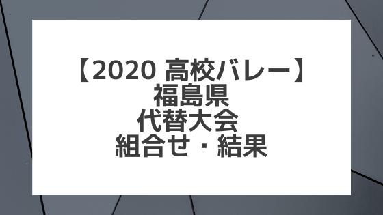 【2020年 高校バレー】福島|県高校総体代替大会 組合せ、結果、要項
