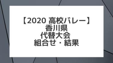 【2020年 高校バレー】香川|県高校総体代替大会 組合せ、結果、要項