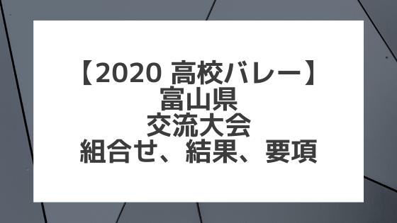 【富山県】TOYAMA2020高等学校スポーツ大会、組合せ、結果