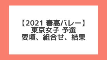 東京女子 2021春高予選|第73回全日本バレー高校選手権 結果、組合せ、大会要項