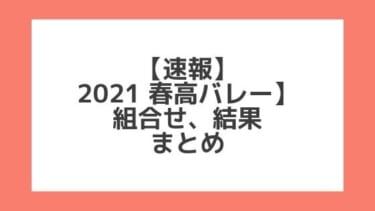 【速報・結果】春高バレー2021|組合せ、出場校