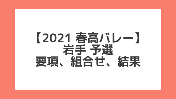 岩手 2021春高予選|第73回全日本バレー高校選手権 結果、組合せ、大会要項