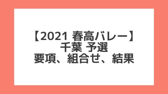 千葉予選|2021春高バレー 全日本高校選手権大会 結果、組合せ、大会要項