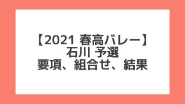 石川予選|2021春高バレー 全日本高校選手権大会 結果、組合せ、大会要項