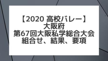 【2020高校バレー】大阪|第67回大阪私学総合大会 組合せ、結果、要項