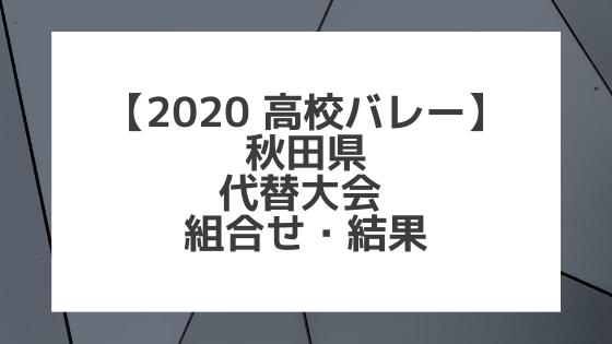 【2020年 高校バレー】秋田|県高校総体代替大会 組合せ、結果、要項