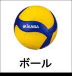 バレーボール_ボールを探す