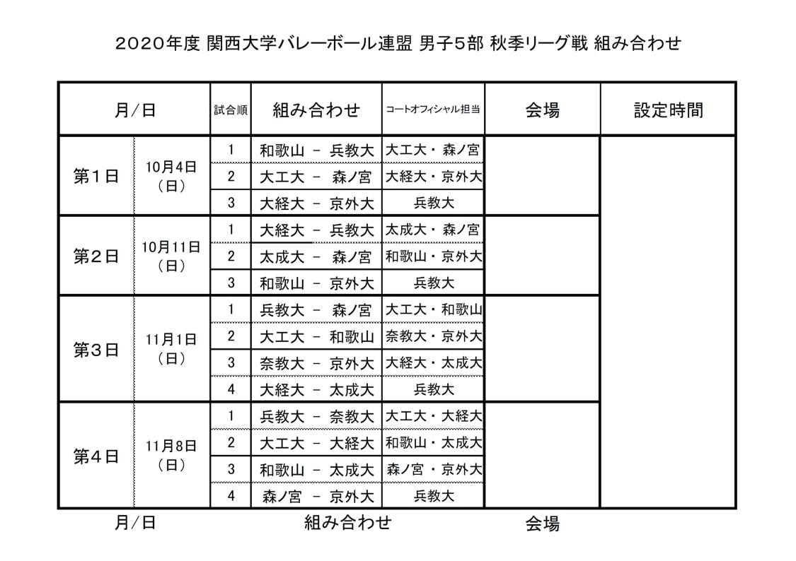 2020年度_関西大学バレーボール_秋季リーグ_男子5部_組合せ