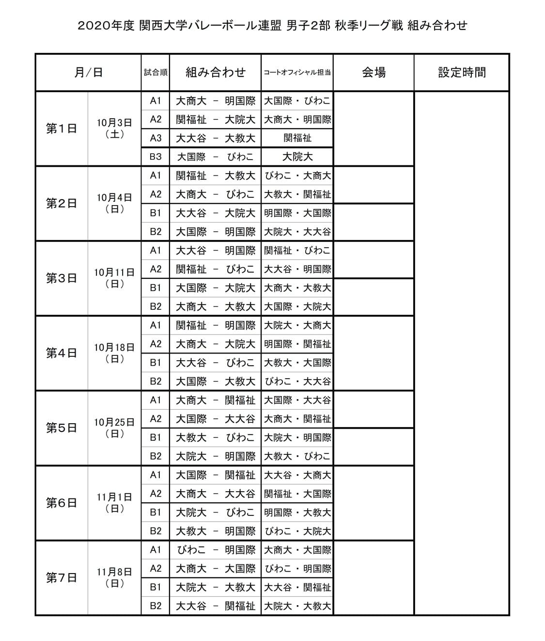 2020年度_関西大学バレーボール_秋季リーグ_男子2部_組合せ