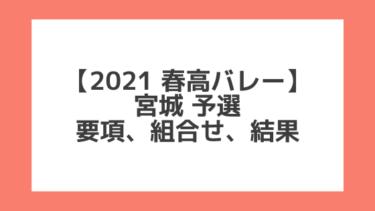 宮城 2021春高予選|第73回全日本バレー高校選手権 結果、組合せ、大会要項