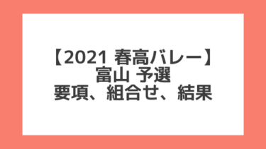富山 2021春高予選|第73回全日本バレー高校選手権 結果、組合せ、大会要項