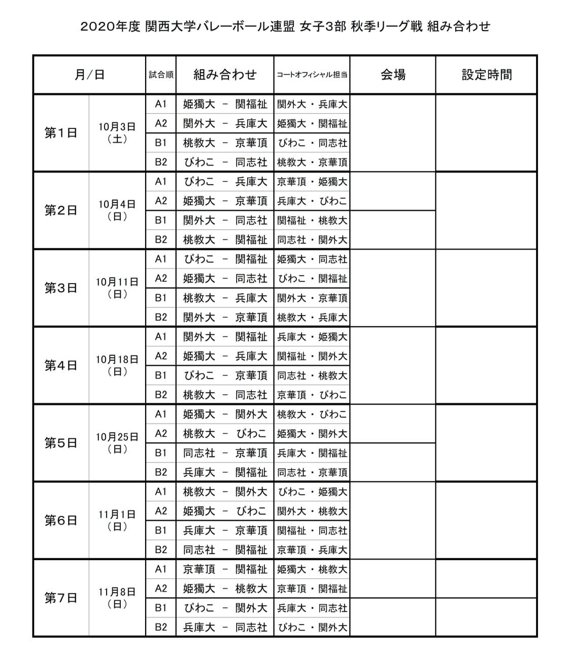 2020年度_関西大学バレーボール_秋季リーグ_女子3部_組合せ