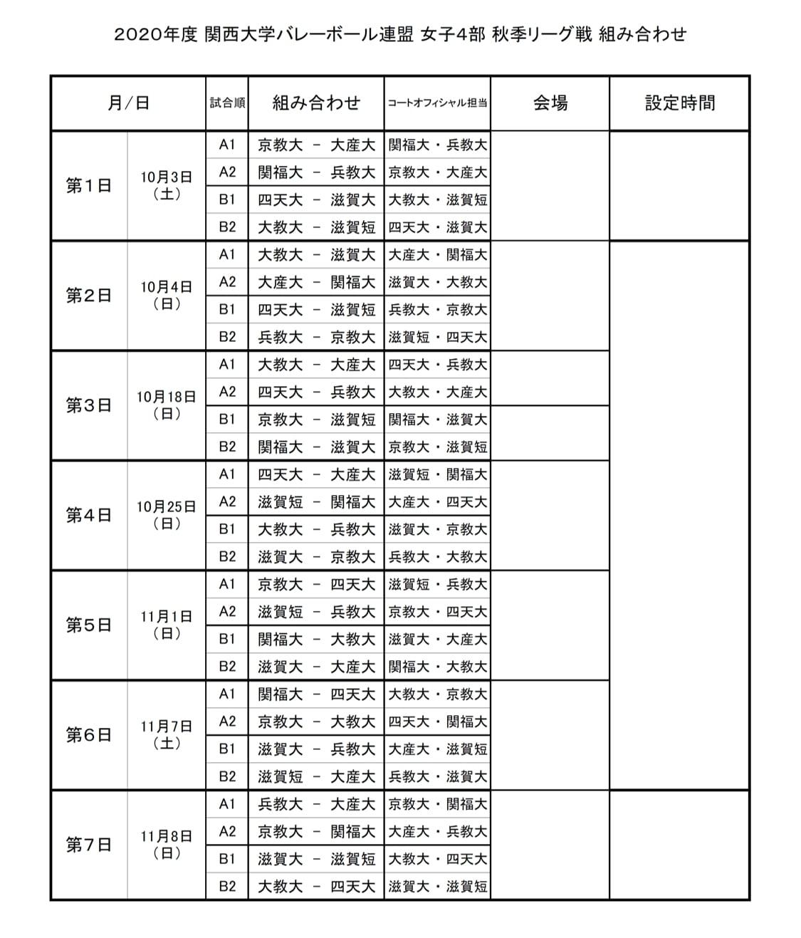 2020年度_関西大学バレーボール_秋季リーグ_女子4部_組合せ