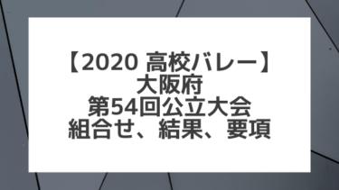 【2020高校バレー】大阪|第54回大阪公立高校大会 組合せ、結果、要項
