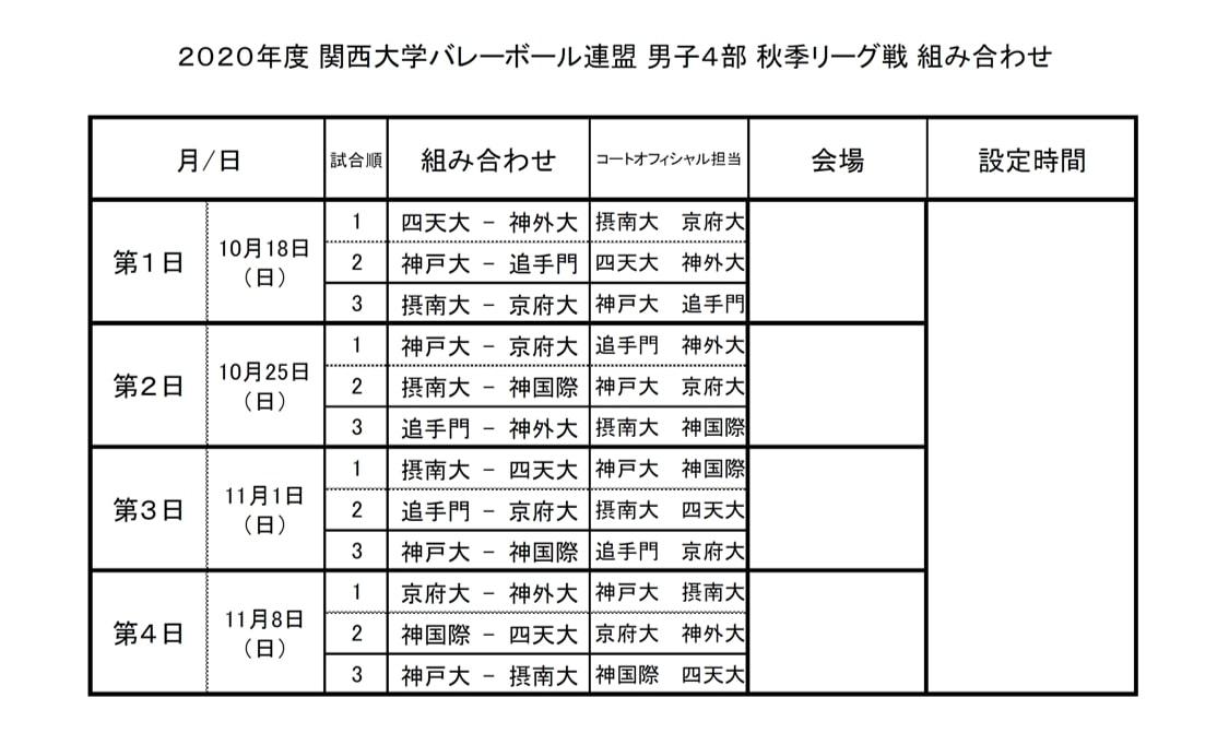 2020年度_関西大学バレーボール_秋季リーグ_男子4部_組合せ
