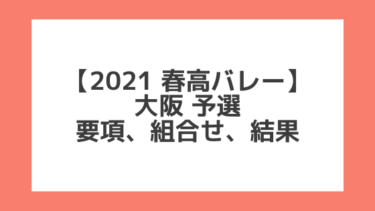 大阪 2021春高予選|第73回全日本バレー高校選手権 結果、組合せ、大会要項