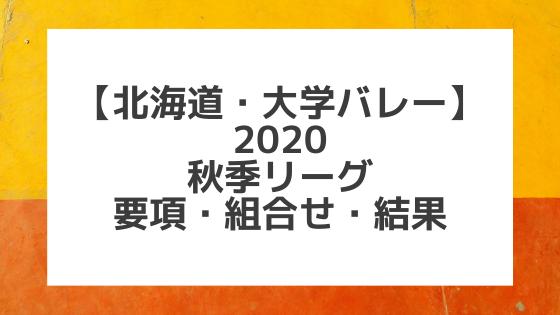 【北海道大学バレー】2020秋季リーグ男女各部|組合せ、結果、要項
